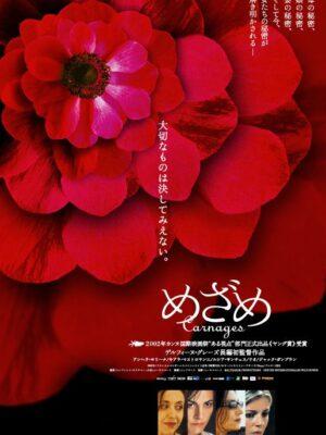 CARNAGES - Poster Japan
